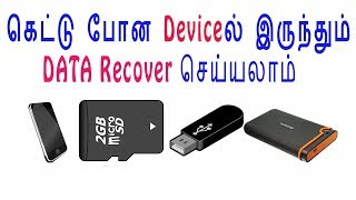 How to recover deleted files in  memory card | SD Card | Hard disk|