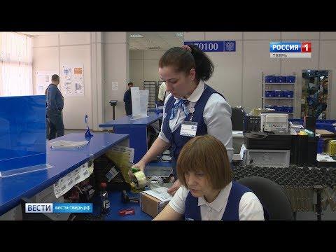Сотрудники тверского отделения Почты России отмечают профессиональный праздник