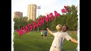 3 популярных футбольных челленджа! ЖИЗАБРИЗА #1