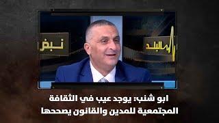 ابو شنب: يوجد عيب في الثقافة المجتمعية للمدين والقانون يصححها