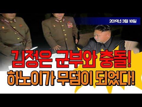 김정은이 위험하다! 군부와 충돌!!! (전옥현 전 국정원 1차장) / 신의한수