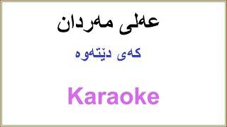 Kurdish Karaoke: Ali Mardan عهلی مهردان - کهی دێتهوه