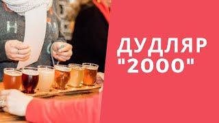 Дегустация пива: Дудляр | Пиво Независимых Украинских Пивоварен: Украинское крафтовое пиво