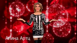 АЛИНА АРТЦ / Alina Artts / EUROPA PLUS TV