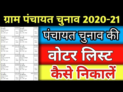 Voter List Kaise Dekhe, Gram Panchayat Chunav 2020, Panchayat Chunav 2020, Panchayat Voter List