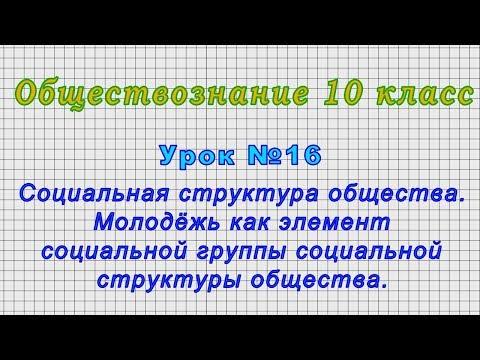 Обществознание 10 класс (Урок№16 - Социальная структура общества. Молодёжь как элемент общества.)