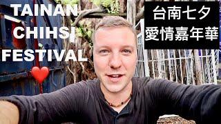 台南七夕愛情嘉年華 | TAINAN CHIHSI LOVE FESTIVAL