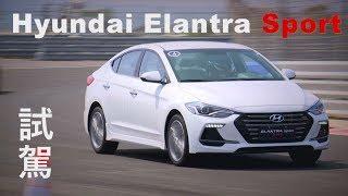 Hyundai Elantra Sport 試駕 真是令人驚艷!