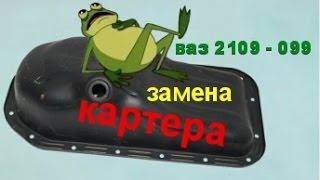 Замена прокладки картера ваз 2109