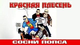 Красная плесень - Сосни попса (Альбом 2003)