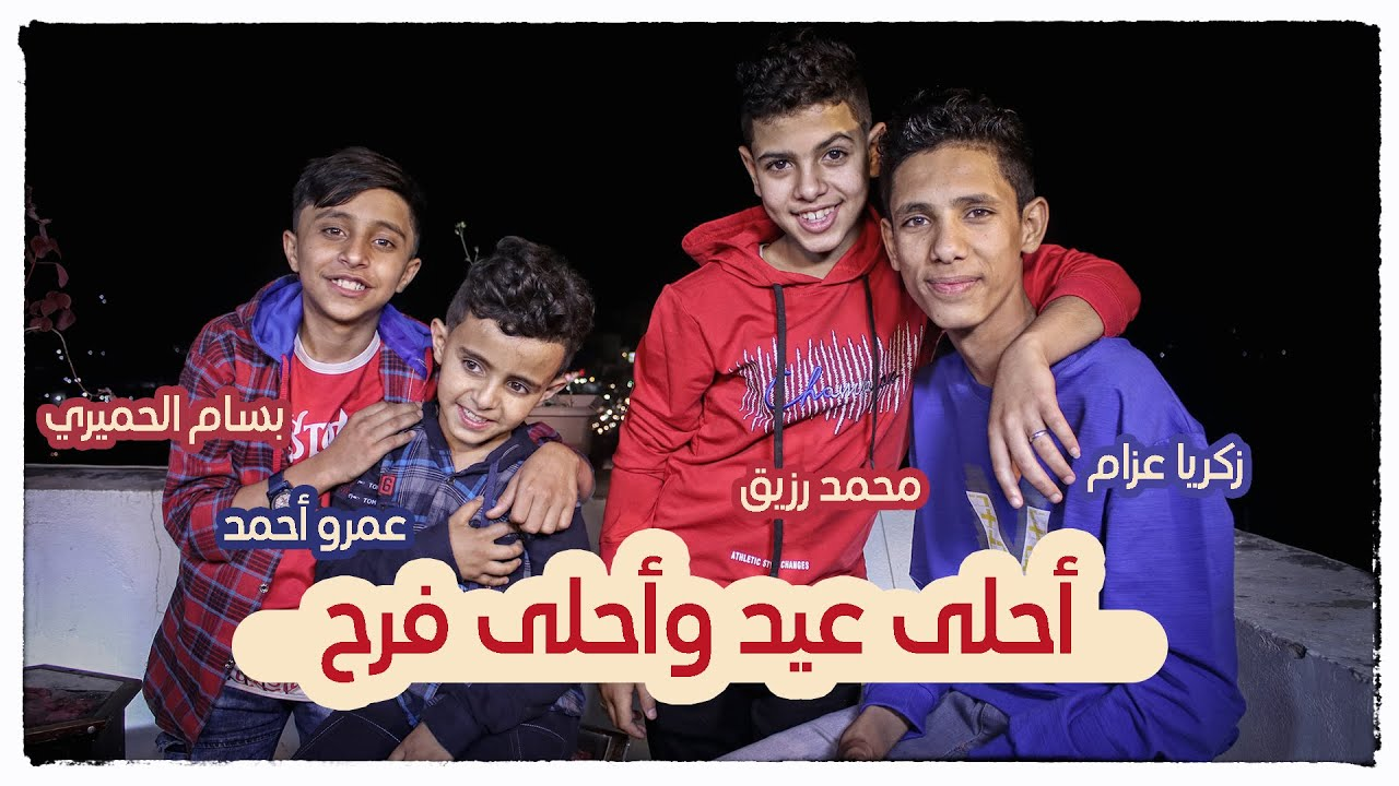كليب اليمن II أحلى عيد وأحلى فرح II جديد 2020 HD