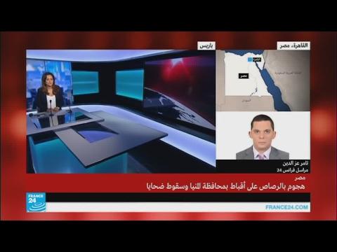 هجوم بالرصاص على أقباط بمحافظة المنيا وسقوط ضحايا