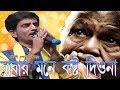বাবার মনে কষ্ট দিওনা babar mone kosto dio na chandan tikadar Baul gaaner Babar Mone baul songs