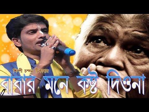 বাবার-মনে-কষ্ট-দিওনা-babar-mone-kosto-dio-na-chandan-tikadar-baul-gaaner-babar-mone-baul-songs