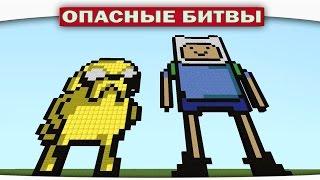 ч.67 Опасные битвы в Minecraft - с Фином и Джейком (Adventure Time)