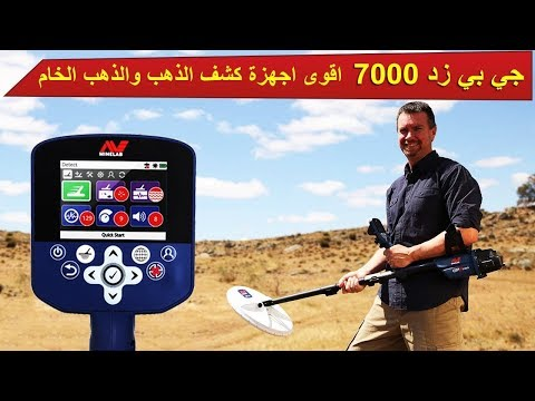 GPZ 7000 gold ore detector from minelab detectors - GOLD DETECTOR