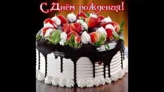С Днем Рождения, Ольга