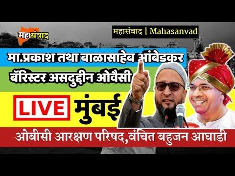 मुंबई:मा.प्रकाश आंबेडकर व बॅ.असदुद्दीन ओवैसी लाईव्ह Prakash Ambedkar Asaduddin Owaisi Mumbai Live