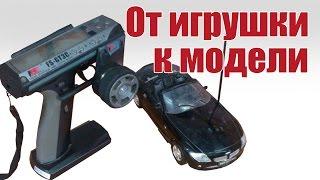 видео: Модернизация детской машинки в радиомодель | Хобби Остров.рф