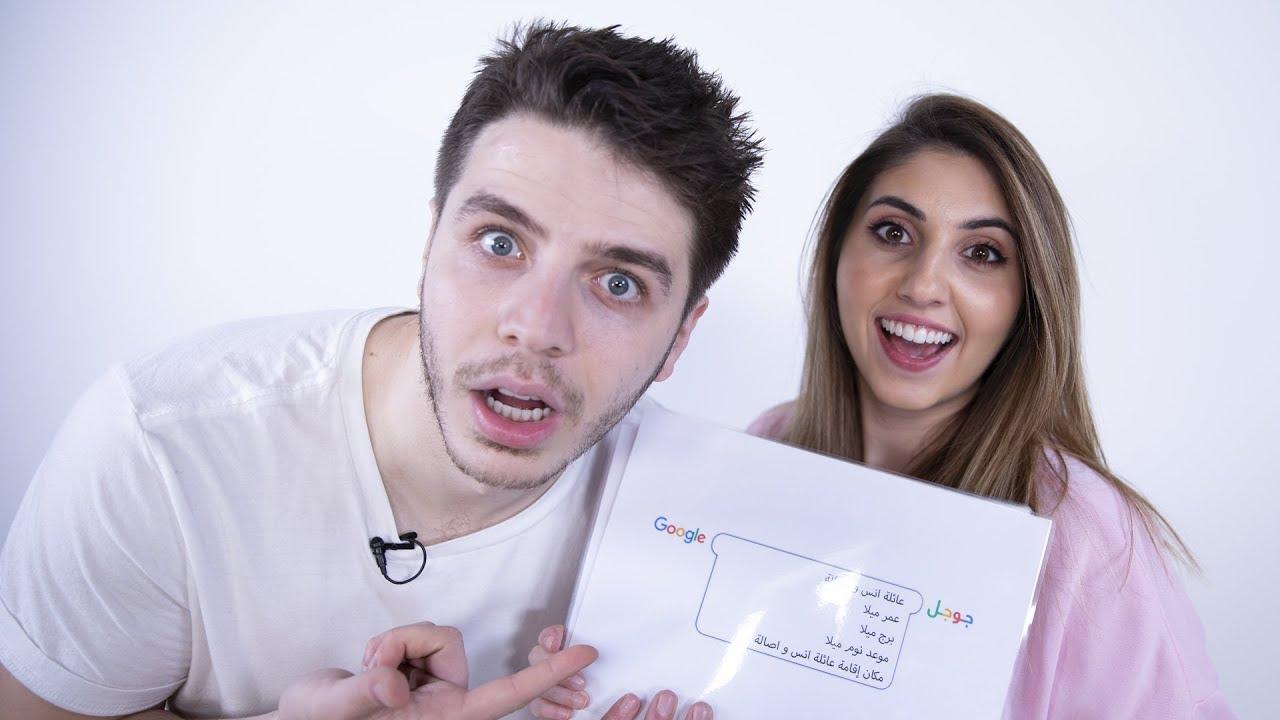 عائلة أنس و أصالة تجاوب على أسئلة جوجل أصالة حامل Youtube