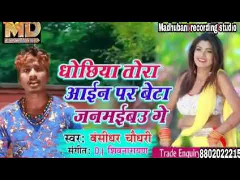 Banshidhar Chaudhry Ka Naya Gaana