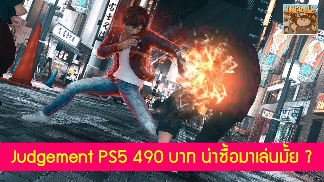 Judgement Remastered PS5 เกม 490 บาท จากทีมสร้าง Yakuza สนุกมั้ย น่าซื้อมาเล่นมั้ย