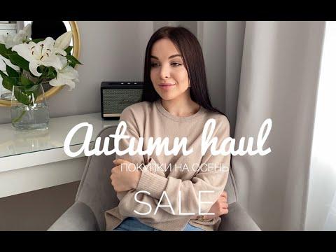 Покупки одежды на осень 2020 с примеркой! Находки на распродаже! H&M, Mango, Massimo Dutti, Farfetch