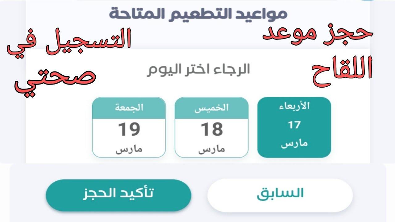 التسجيل في تطبيق صحتي و حجز موعد لقاح كورونا كيف احجز موعد اللقاح - مواطن مقيم زائر الزوجة