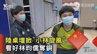 陸桌壇掀「小林旋風」鄧亞萍 林昀儒是「國乒10年大敵」 TVBS新聞