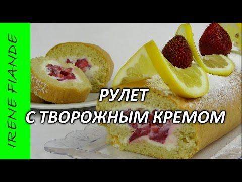 Недорогой рецепт Бисквитный рулет. Рулет с творожным кремом . Просто и вкусно