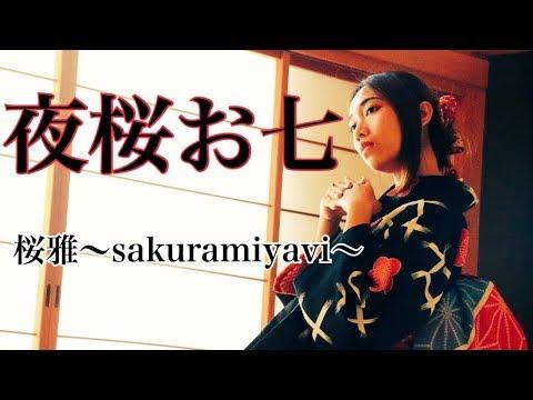 【夜桜お七】踊ってみた【桜雅】公開です!
