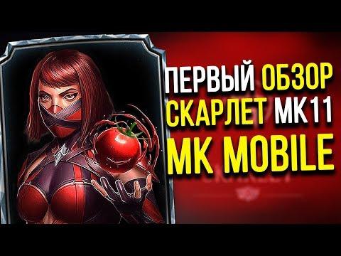 ПЕРВЫЙ ОБЗОР СКАРЛЕТ МК11 В MORTAL KOMBAT MOBILE!