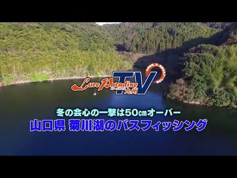 小森嗣彦プロが菊川湖のバスに挑む ルアーパラダイス九州TV