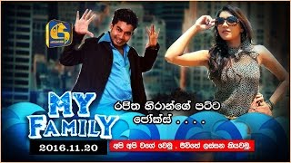 My Family |  Rajitha Hiran with Dananji Tharuka - 20th November 2016
