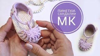 Пинетки сандалики крючком / подробный мастер класс