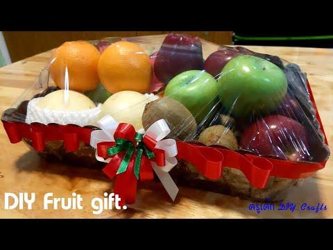 จัดตะกร้าผลไม้ กระเช้าผลไม้ทำเองราคาประหยัด DIY fruit gift