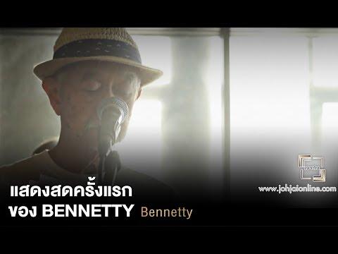 เจาะใจ ออนไลน์ : Insider Bennetty - แสดงสดครั้งแรกของ BENNETTY [17 พ.ค 61]