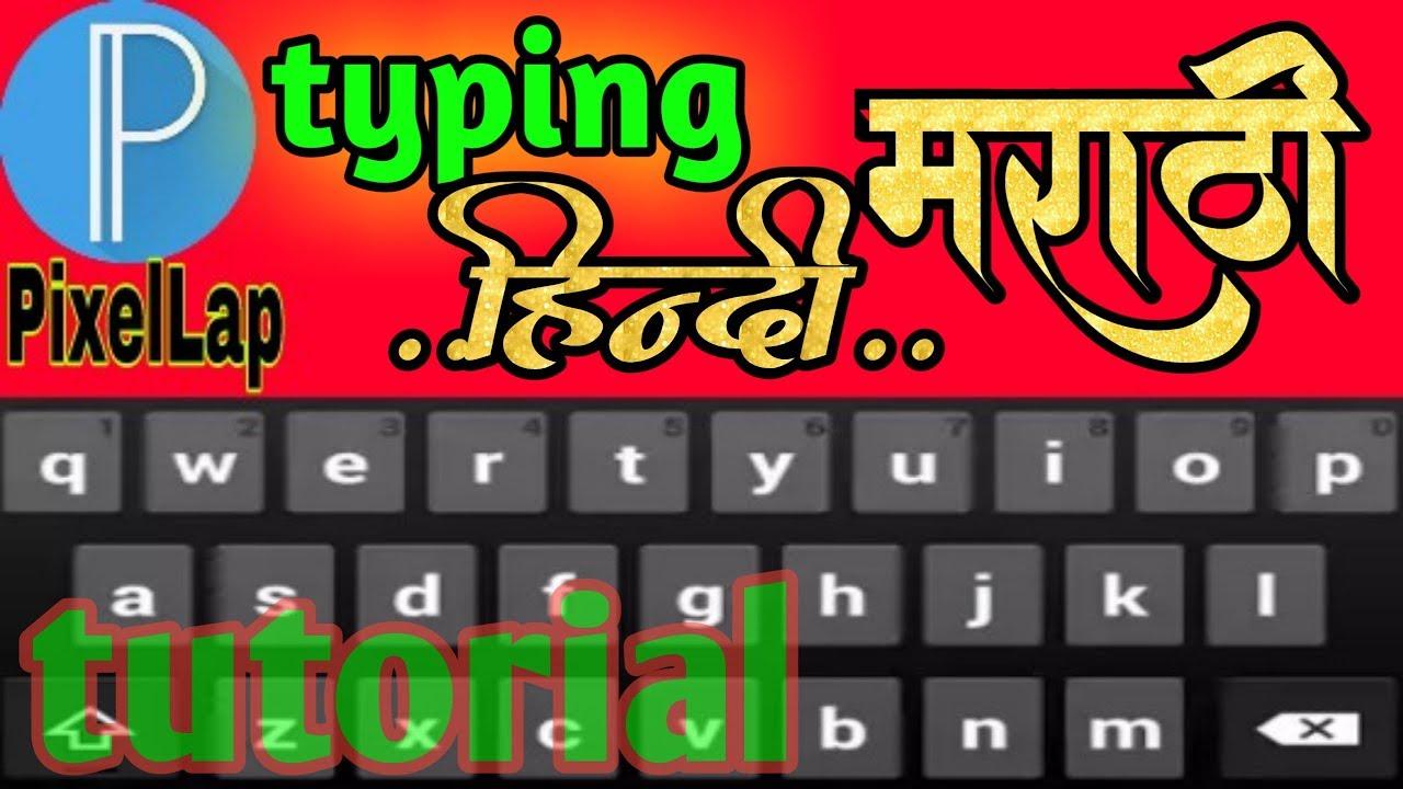 Marathi To Hindi Typing