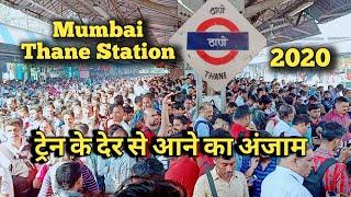 MUMBAI LOCAL TRAIN CROWD| Most crowded train in thane Mumbai full HD -2020