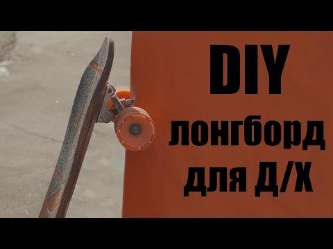Лонгборд для даунхилла DIY/ скейт из дерева и стеклоткани