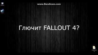 Пошаговая инструкция как снизить глюки лаги в fallout 4