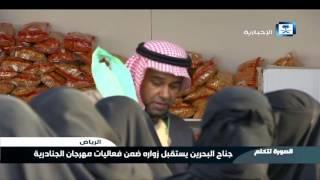 الصورة تتكلم - جناح البحرين يستقبل زواره ضمن فعاليات مهرجان الجنادرية