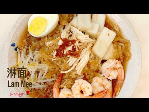 [eng-sub-中文字幕]-lam-mee-淋面-full-recipe-in-description-box-