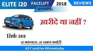 Hyundai Elite i20 facelift 2018 review | Buy or Not ?  | elite i20 vs baleno vs polo vs jazz | ASY