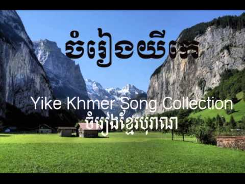 Yike khmer song MP3 | Yike khmer song Collection | Khmer Old Song
