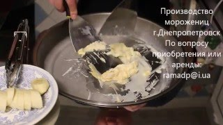 Жареное мороженое ! Украина Днепропетровск(Жареное мороженое! Украина Днепропетровск. http://icevan.io.ua/ , http://icevan.prom.ua/ Производство морожениц, продажа , арен..., 2016-01-23T20:54:16.000Z)