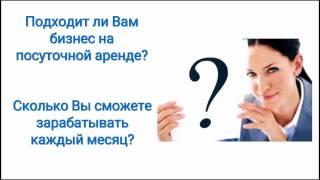 Посуточная аренда квартир: Бизнес на посуточной аренде. Юрий Медушенко Как создать бизнес на аренде?