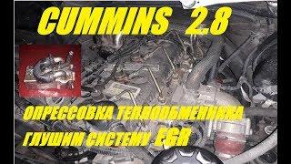 видео Выхлопная система двигателя Камминз 2.8