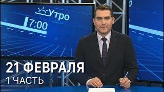 «Такой день». Белгородская область (21.02.2018) ч.1