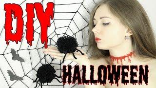 DIY Halloween Room Decor | Декор комнаты СВОИМИ РУКАМИ | Halloween